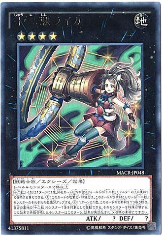 十二獣ライカ (Rare/MACR-JP048)6_X/地4