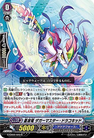 蒼波竜 ダガーマスター・ドラコキッド R GCB02/023(アクアフォース)