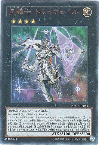星輝士 トライヴェール (Ultra/NECH)6_X/光4