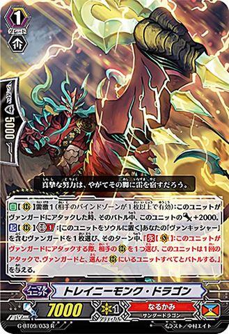 トレイニーモンク・ドラゴン R GBT09/033(なるかみ)