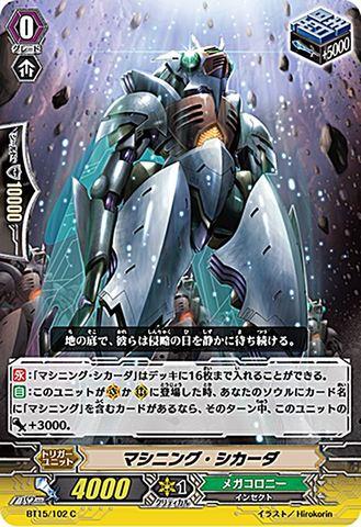 マシニング・シカーダ BT15/102(メガコロニー)