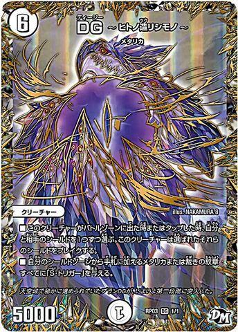 【売切】 [DG] DG ~ヒトノ造リシモノ~ (RP03-DG1/無)