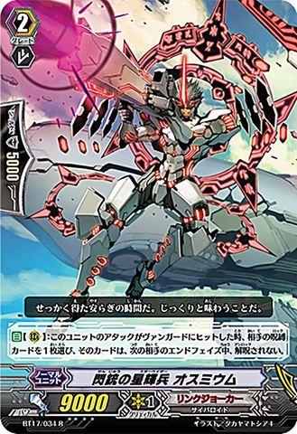 閃銃の星輝兵 オスミウム R BT17/034(リンクジョーカー)
