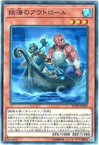 妖海のアウトロール (Normal/FLOD-JP030)3_水3