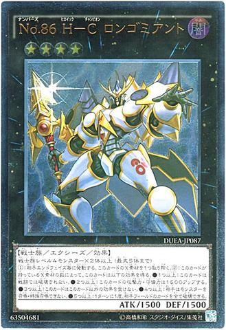 No.86 H-C ロンゴミアント (Ultimate)6_X/闇4