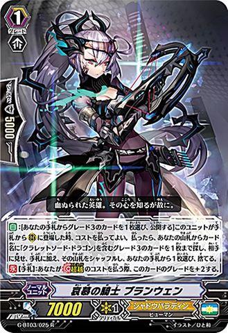 哀慕の騎士 ブランウェン R GBT03/025(シャドウパラディン)
