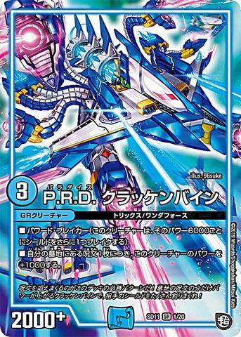 【売切】 [-] P.R.D. クラッケンバイン (SD11-01/水)