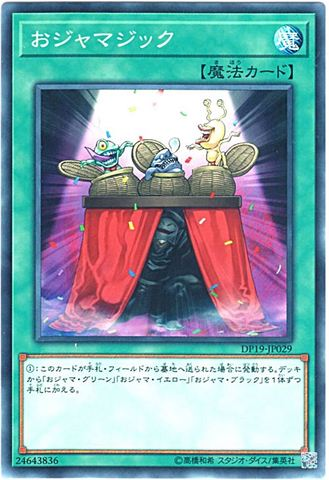 おジャマジック (Normal/Rare)1_通常魔法