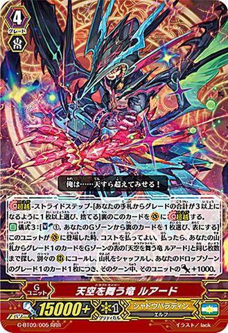 天空を舞う竜 ルアード RRR GBT09/005(シャドウパラディン)