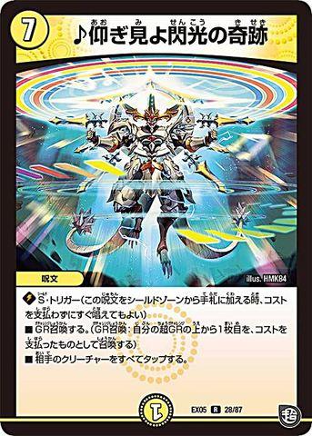 [R] ♪仰ぎ見よ閃光の奇跡 (EX05-28/光)