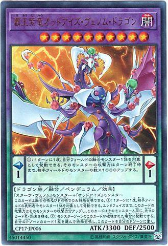 覇王紫竜オッドアイズ・ヴェノム・ドラゴン (Ultra/CP17-JP006)5_融合闇10