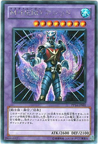 M・HERO アシッド (Secret)5_融合水8