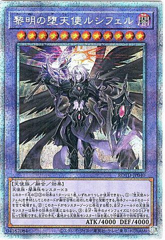 [Prismatic] 黎明の堕天使ルシフェル (5_融合/闇12/ROTD-JP040)