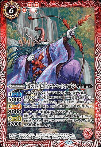 [M] 雷の四天王ウラベ・ドラゴン M (BS55-006/赤)