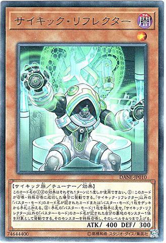 [R] サイキック・リフレクター (3_闇1/DANE-JP010)