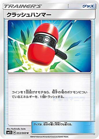[U] クラッシュハンマー (SM1S 053/060/グッズ)