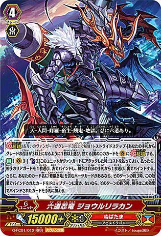 六道忍竜ジョウルリラカン RRR GFC01/012(ぬばたま)
