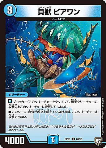 [C] 貝獣 ビアワン (RP08-69/水)