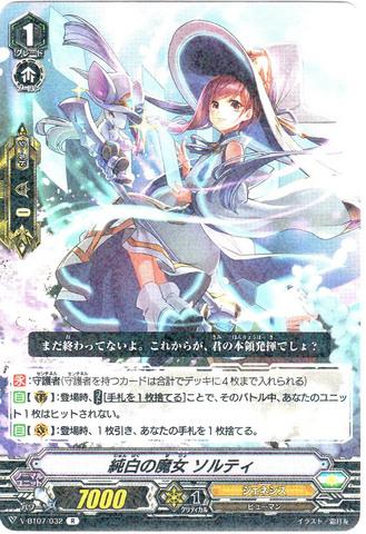 純白の魔女 ソルティ R VBT07/032(ジェネシス)