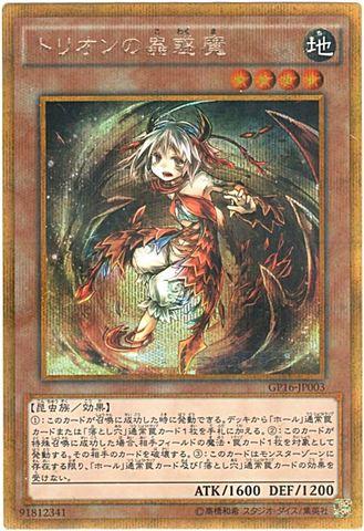 トリオンの蟲惑魔 (GoldSecret/GP16-JP003)3_地4