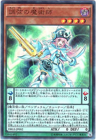 調弦の魔術師 (N-P_U/DBLE-JP002)魔術師3_闇4