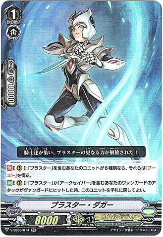 ブラスター・ダガー RR ロイヤルパラディン VEB06/014(ロイヤルパラディン)