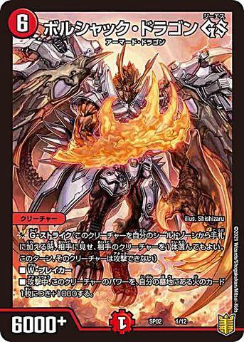 [-] ボルシャック・ドラゴン GS (SP02-01/赤)