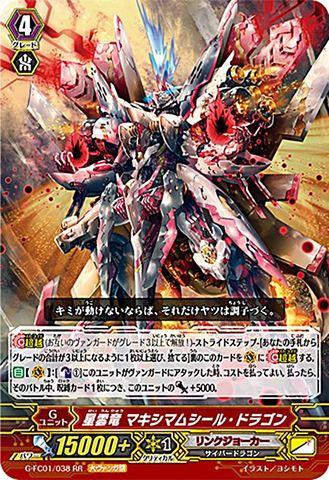星雲竜マキシマムシール・ドラゴン RR GFC01/038(リンクジョーカー)
