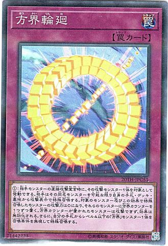 方界輪廻 (Super-P/20TH-JPC51)2_通常罠