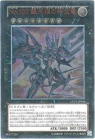No.107 銀河眼の時空竜 (Ultimate)6_X/光8