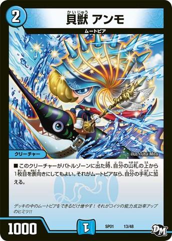 【売切】 [-] 貝獣 アンモ (SP01-13/水)