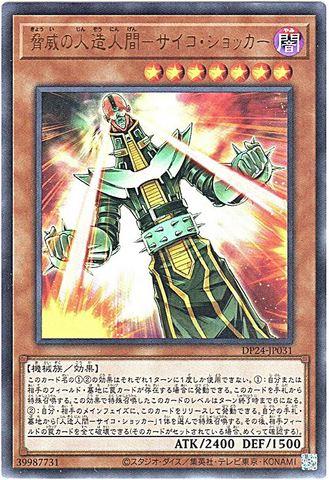 脅威の人造人間-サイコ・ショッカー (Ultra/DP24-JP031)3_闇7