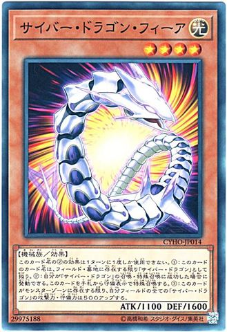 サイバー・ドラゴン・フィーア (Normal/CYHO-JP014)3_光4
