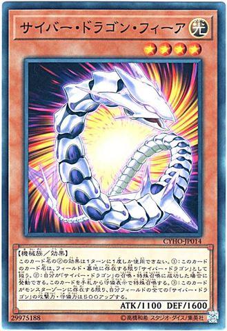 [N] サイバー・ドラゴン・フィーア (3_光4/CYHO-JP014/SD41-JP006)