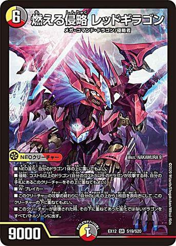 [SR] 燃える侵略 レッドギラゴン (EX12-S19/虹)