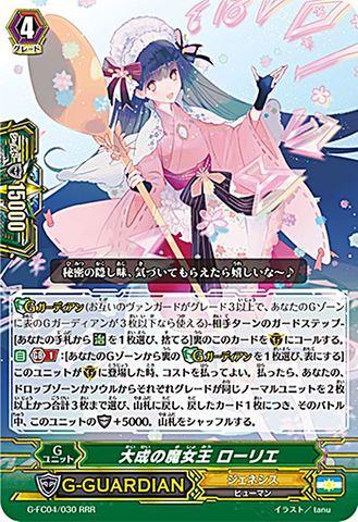 大成の魔女王 ローリエ RRR GFC04/030(ジェネシス)