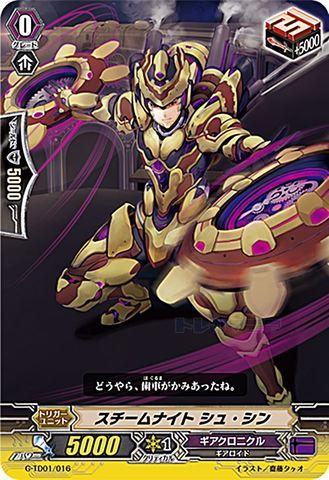 スチームナイト シュ・シン GTD01/016(ギアクロニクル)