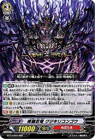 修羅忍竜 クジキリコンゴウ BT13/002(ぬばたま)