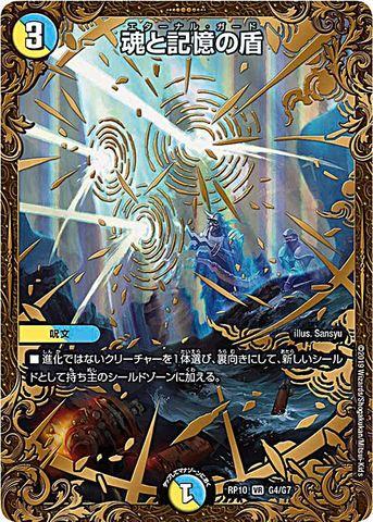 [UGC] 魂と記憶の盾 (RP10-G4/虹)