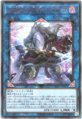 空牙団の大義 フォルゴ (Ultra/SOFU-JP047)8_L/闇3