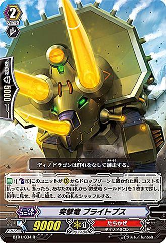 突撃竜ブライトプス BT01/034(たちかぜ)