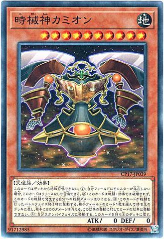 時械神カミオン (Normal/CP17-JP039)時械神3_地10