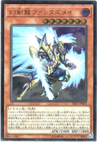 幻創龍ファンタズメイ (Ultimate/SAST-JP020)3_闇7