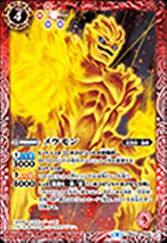 【売切】 [C] メラモン (CB02-005/赤)
