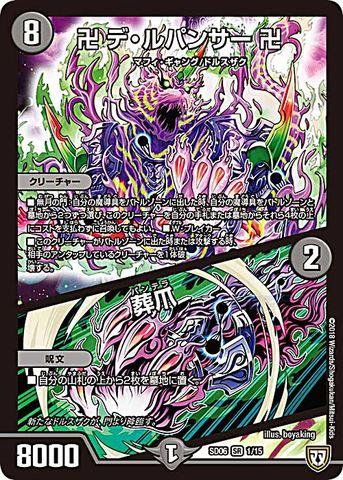 【売切】 [SR] 卍 デ・ルパンサー 卍/葬爪 (SD06-01/闇)