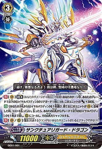 サンクチュアリガード・ドラゴン(RRR仕様) DG01/001(ロイヤルパラディン)