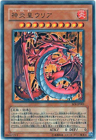 神炎皇ウリア (Ultra/SOI-JP001/EE04-JP121)3_炎10