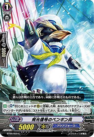 発光信号のペンギン兵 BT09/059(アクアフォース)