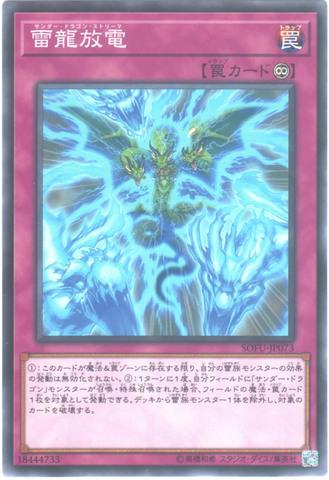 [N] 雷龍放電 (サンダー2_永続罠/SOFU-JP073)