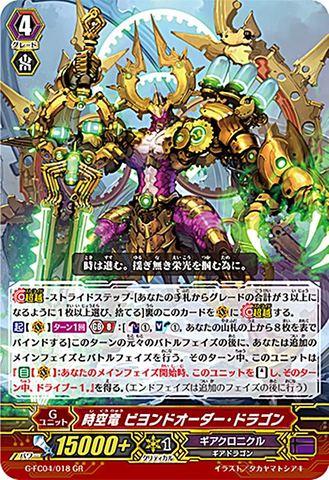 時空竜 ビヨンドオーダー・ドラゴン GR GFC04/018(ギアクロニクル)